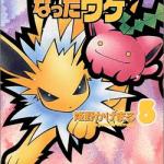 250px-PokemonCardVol5