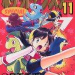 PokemonAdventures11