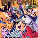 PokemonAdventures14