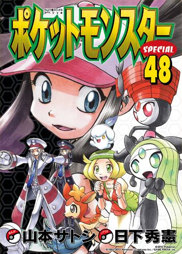 PokemonAdventures48