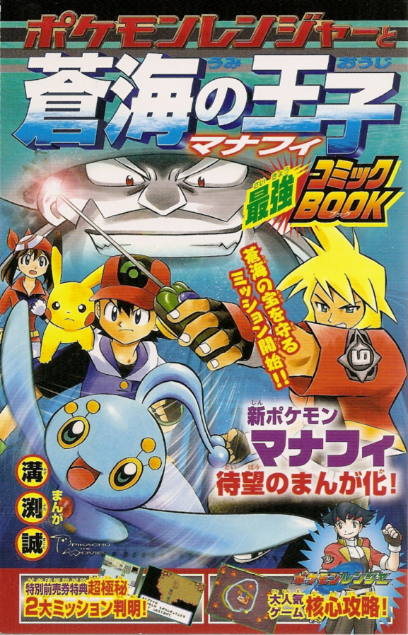 577px-Pokémon_Ranger_and_the_Temple_of_the_Sea_Strongest_Comic_Book